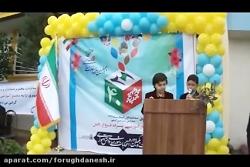 اجرای زیبای دانش آموزان فروغ دانش در افتتاحیه انتخابات شورای دانش آموزی