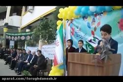 سخنرانی زیبای دانش آموز مانی اسلامی رییس شورای دانش آموزی سال قبل فروغ دانش پسر