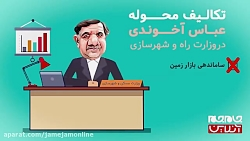 تکالیف محوله عباس آخون...
