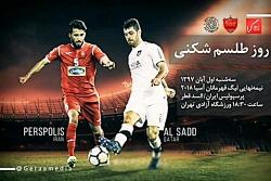 تاریخچه کوتاهی درباره بازی پرسپولیس و السد قطر در لیگ قهرمانان آسیا