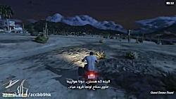 گیم پلی من از GTA V فارسی - پارت 15 : انتقام از لاست ام سی