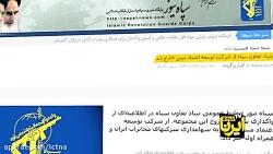 بنیاد تعاون سپاه از سهامداری مخابرات خارج شد