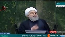 اعتراض نمایندگان مجلس وسط صحبتهای روحانی در مجلس