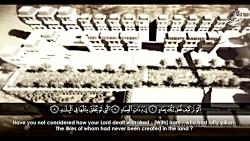 «  أَلَمْ تَرَ كَیْفَ فَعَلَ رَبُّكَ بِعَادٍ » عبد الباسط عبد الصمد رحمه الله