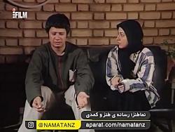 نماطنز | علی صادقی در سریال خانه به دوش