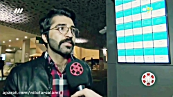 مصاحبه برنامه هفت با مهدی کیانی در جشنواره فیلم فجر