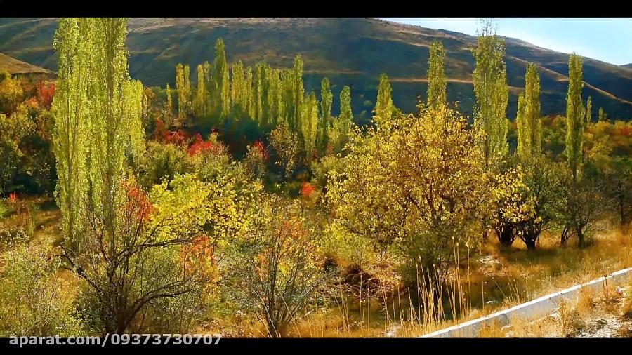 ویدئوعکسی زیبا از منظره پائیزی منطقه امام وردی بجنورد