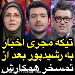 تیکه مجری اخبار به رضا رشیدپور