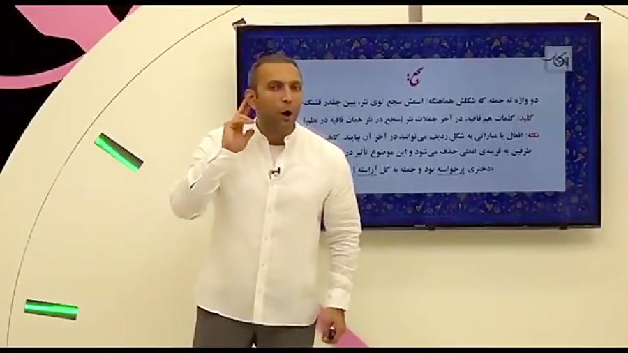 ادبیات فارسی نظام جدید استاد شاهین شاهین زاد