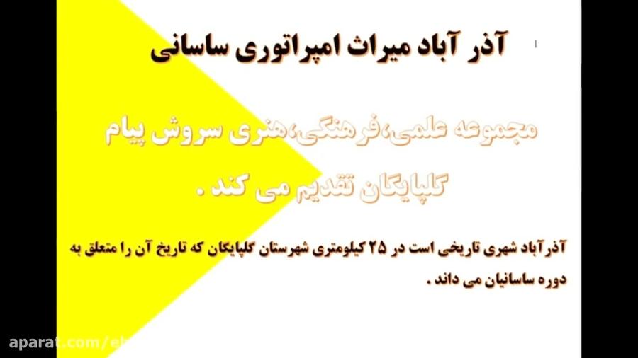 شهر تاریخی آذر آباد گلپایگان ، میراث امپراتوری ساسانی