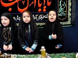 اجرای دکلمه ی کبوتران حرم امام حسین (ع) توسط نواموزان کلاس خانم امیدوار