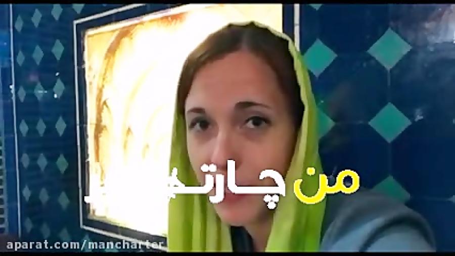 خرید بلیط چارتر بجنورد به تهران