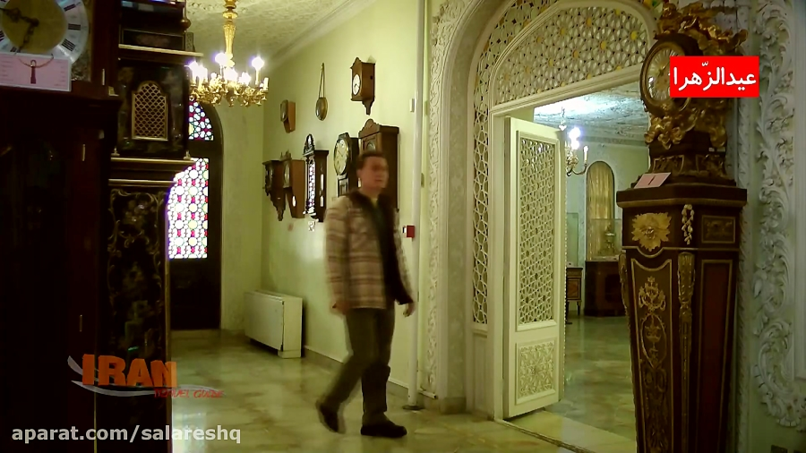 VISIT IRAN TEHRAN THE MUSEUM OF TIME FULL INFORMATIONS   EID E ZAHRA CHANNEL HD