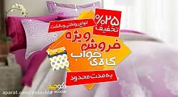 فروش ویژه کالای خواب