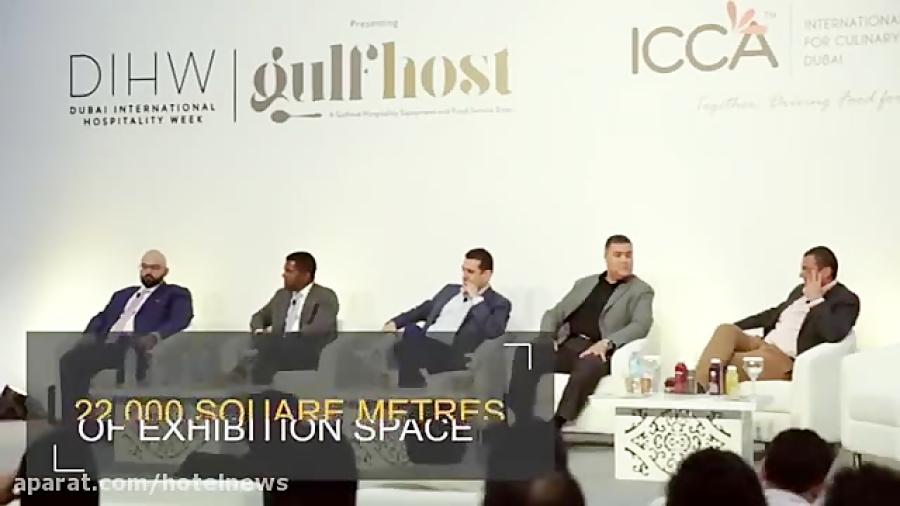 معرفی نمایشگاه بین المللی GulfHost