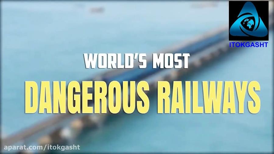 خطرناک ترین راه آهن های جهان
