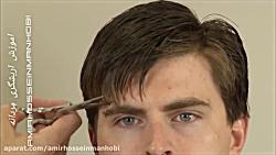 آموزش آرایشگری مردانه :...