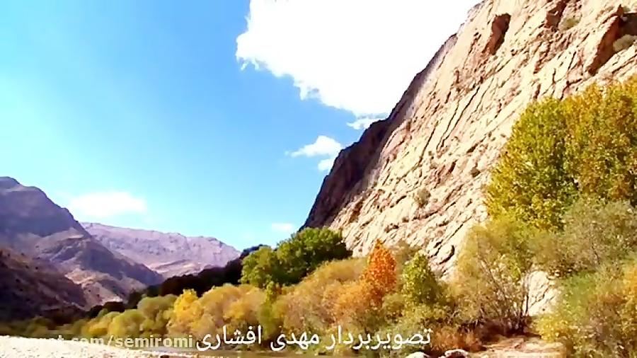 طبیعت زیبای پاییزی شمس آباد ونک - سمیرم