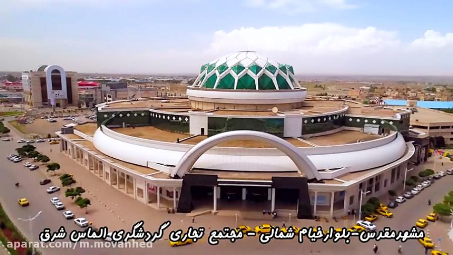 تیزر زیبا و جذاب تبلیغاتی مجتمع تجاری الماس شرق مشهد