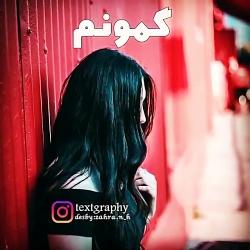عاشقانه رضا صادقی