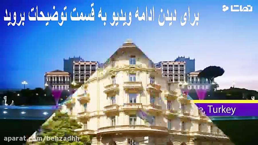 تاپ تن -ده تا از بهترین هتل های دنیا