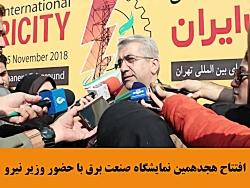 افتتاح هجدهمین نمایشگاه صنعت برق با حضور وزیر