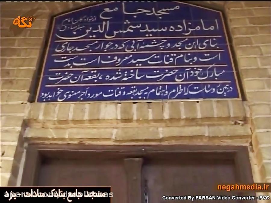 مسجدجامع بنادک سادات یزد