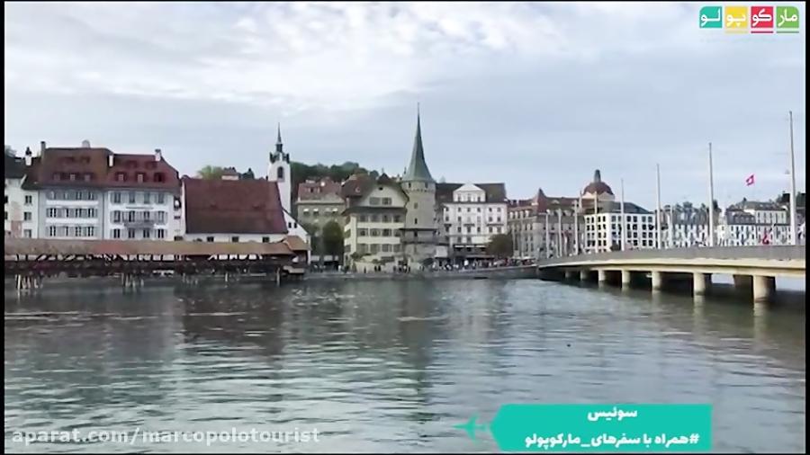 سفر سوئیس