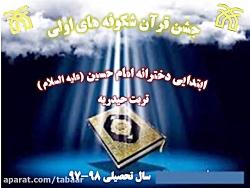 جشن قرآن شکوفه های اولی سال تحصیلی 98-97