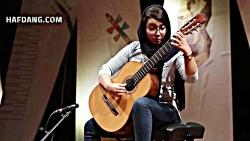 گیتارنوازی نوازندهٔ برگزیدهٔ جشنواره موسیقی جوان، مبینا یوسفی