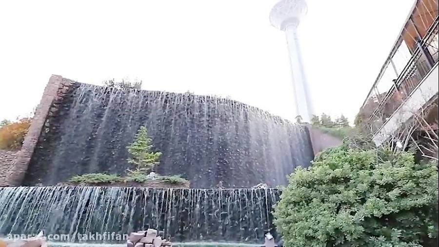 آبشار زیبای برج میلاد