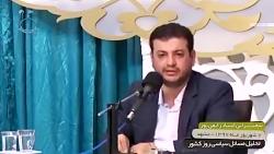 آسیب شناسی حادثه تروریستی اهواز_ استاد علی اکبر رائفی پور