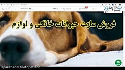 فروش سایت حیوانات خانگ...
