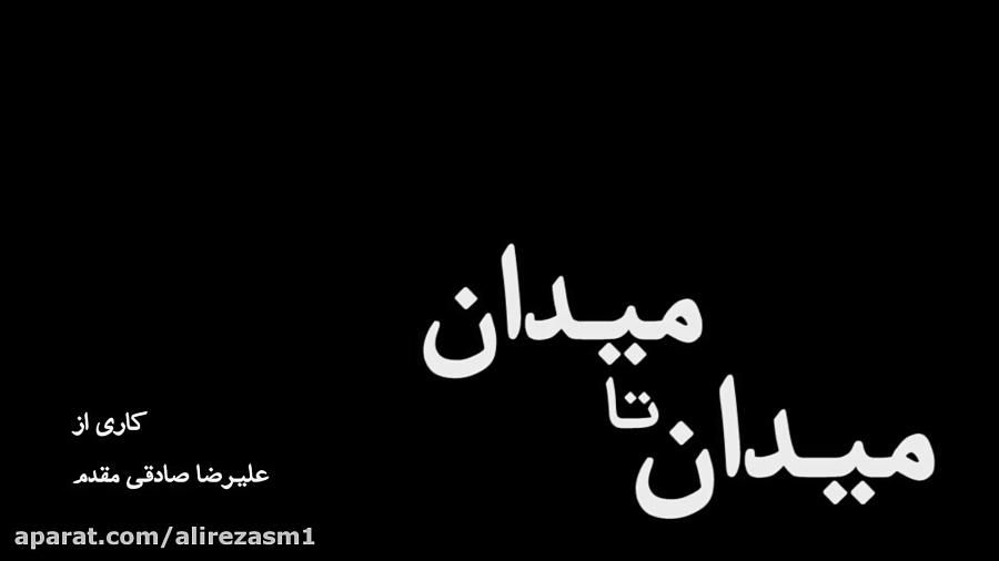 آنونس مستند ( میدان تا میدان ) ، کارگردان : علیرضا صادقی مقدم
