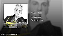 مهران مدیری - رقص ایران...