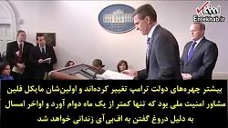 آیا انفعال ترامپ در مقابل بن سلمان، به خاطر ایران است؟