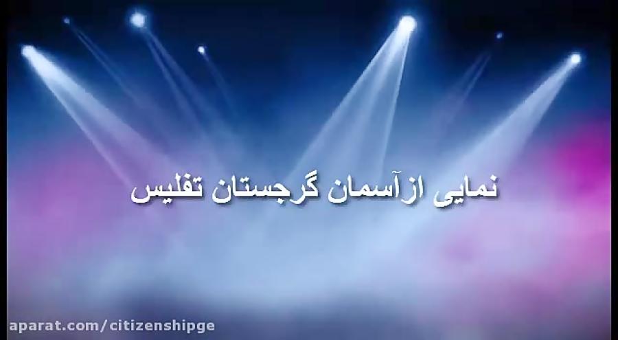 آسمان شب تفلیس
