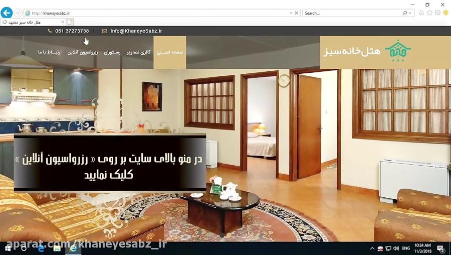 راهنمای رزرو آنلاین در سایت هتل خانه سبز مشهد