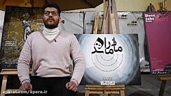 مصاحبه با محمد حسین تفر...