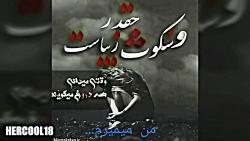 ❤ میکس عاشقانه بسیار زیبا ایرانی با آهنگ غمگین - با قلبی شکسته به یاد توام .. ❤