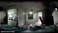 فیلم واقعیت مجازی ترسناک بیمارستان مرگ