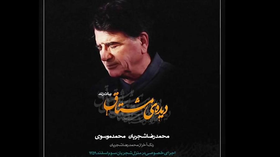 دانلود مرکبخوانی نوبت عاشقی بیات ترک، سهگاه، نوا محمدرضا شجریان نی محمد موسوی و کمانچه