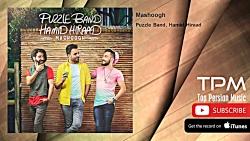 Puzzle Band Hamid Hiraad - Mashoogh (پازل بند و حمید هیراد - معشوق)
