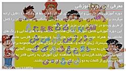 بهترین آموزش زبان فارسی و انگلیسی برای کودکان بصورت گام به گام