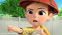 انیمیشن بچه رئیس فصل 1 قسمت 8 (زیرنویس)