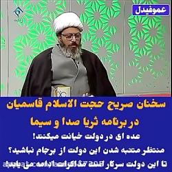 دولت روحانی درست بشو نیست(جنجالی)برنامه ثریا