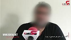 گفتگو با مرد تهرانی که سر دو دختر جوانش را برید و شلیک یک زن به شوهرش
