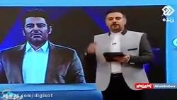 افشاگری آقای مجری از گاف دیدنی محمدرضا گلزار