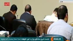 موضع وزارت خارجه درباره کارمندان ایران اینترنشنال
