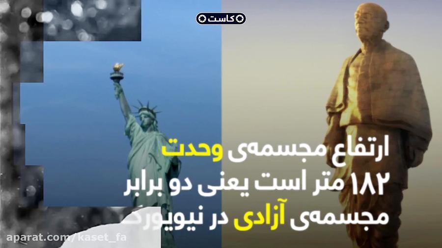 ویدئوکاست؛ بلندترین مجسمه دنیا